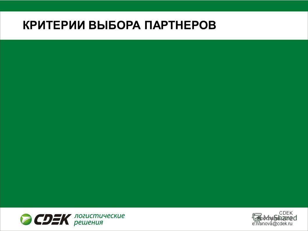 СDEK Ярославль 2013 e.ivanova@cdek.ru КРИТЕРИИ ВЫБОРА ПАРТНЕРОВ