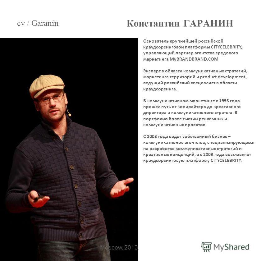 Основатель крупнейшей российской краудсорсинговой платформы CITYCELEBRITY, управляющий партнер агентства средового маркетинга MyBRANDBRAND.COM Эксперт в области коммуникативных стратегий, маркетинга территорий и product development, ведущий российски