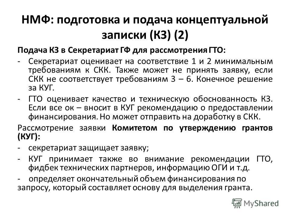 НМФ: подготовка и подача концептуальной записки (КЗ) (2) Подача КЗ в Секретариат ГФ для рассмотрения ГТО: -Секретариат оценивает на соответствие 1 и 2 минимальным требованиям к СКК. Также может не принять заявку, если СКК не соответствует требованиям