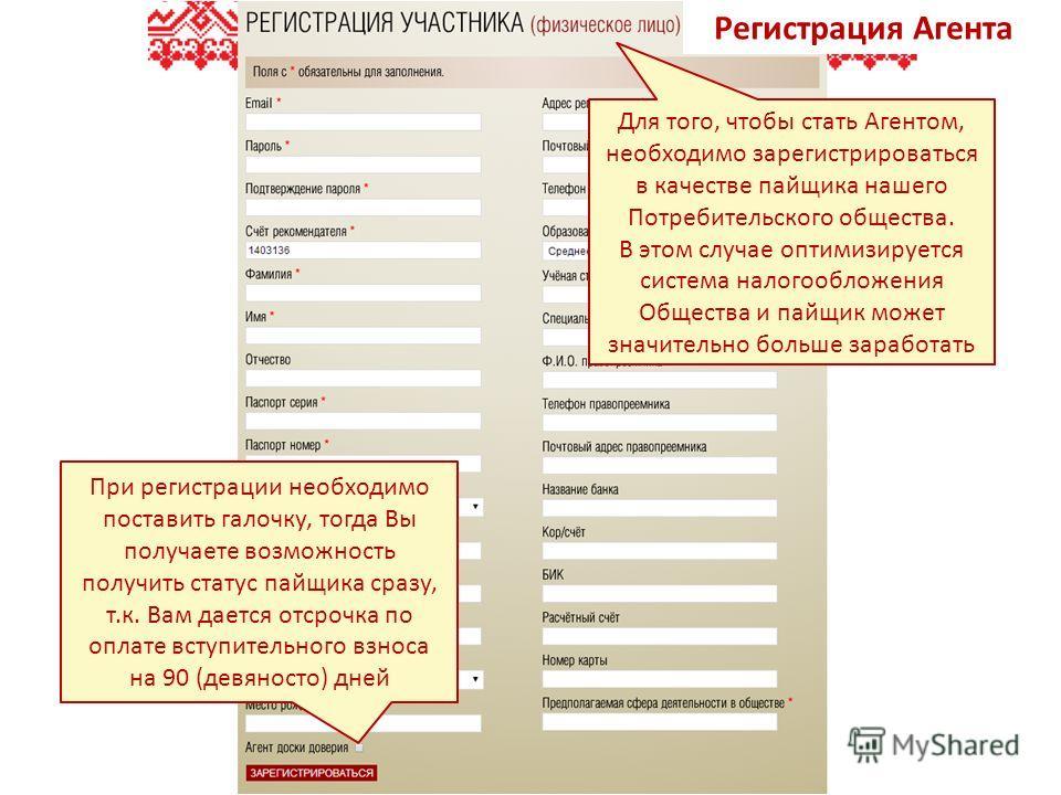 При регистрации необходимо поставить галочку, тогда Вы получаете возможность получить статус пайщика сразу, т.к. Вам дается отсрочка по оплате вступительного взноса на 90 (девяносто) дней Для того, чтобы стать Агентом, необходимо зарегистрироваться в