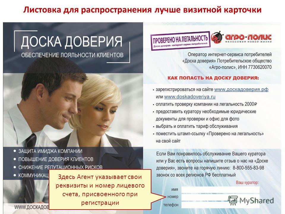 Листовка для распространения лучше визитной карточки Здесь Агент указывает свои реквизиты и номер лицевого счета, присвоенного при регистрации