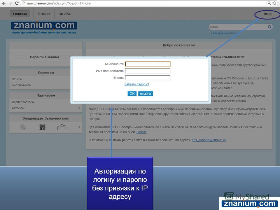 Авторизация по логину и паролю без привязки к IP адресу