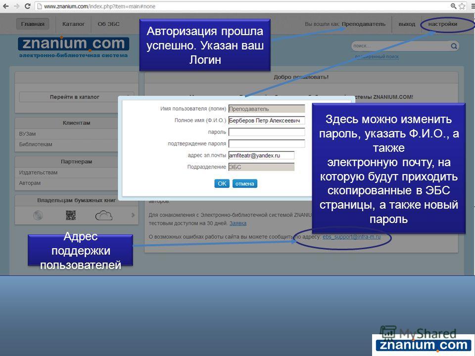 Здесь можно изменить пароль, указать Ф.И.О., а также электронную почту, на которую будут приходить скопированные в ЭБС страницы, а также новый пароль Авторизация прошла успешно. Указан ваш Логин Адрес поддержки пользователей