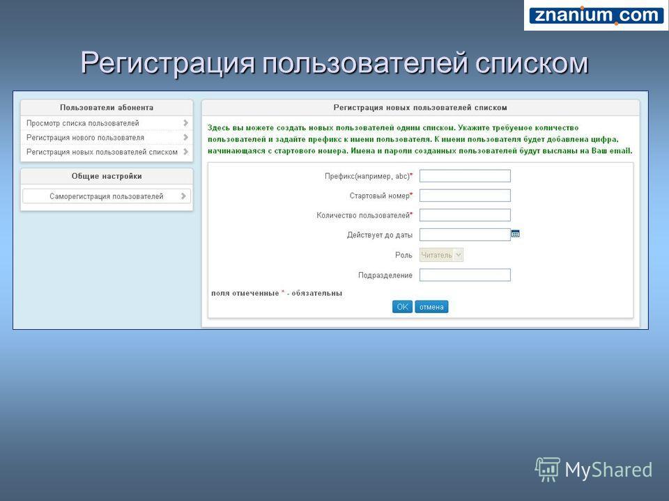 Регистрация пользователей списком