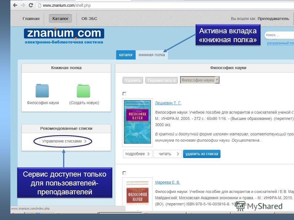 Сервис доступен только для пользователей- преподавателей Активна вкладка «книжная полка»