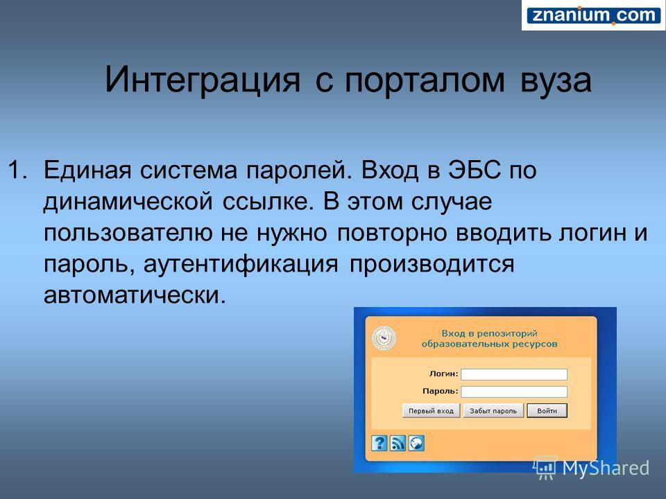 Интеграция с порталом вуза 1. Единая система паролей. Вход в ЭБС по динамической ссылке. В этом случае пользователю не нужно повторно вводить логин и пароль, аутентификация производится автоматически.