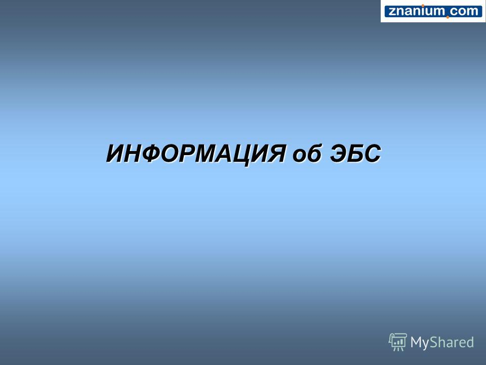 ИНФОРМАЦИЯ об ЭБС