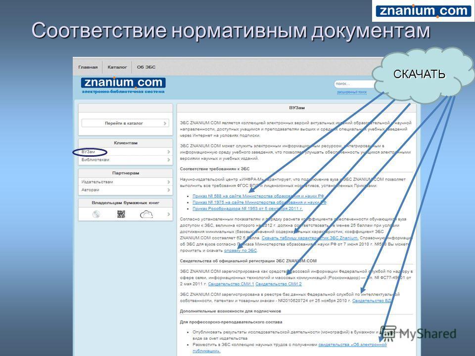 Соответствие нормативным документам СКАЧАТЬ
