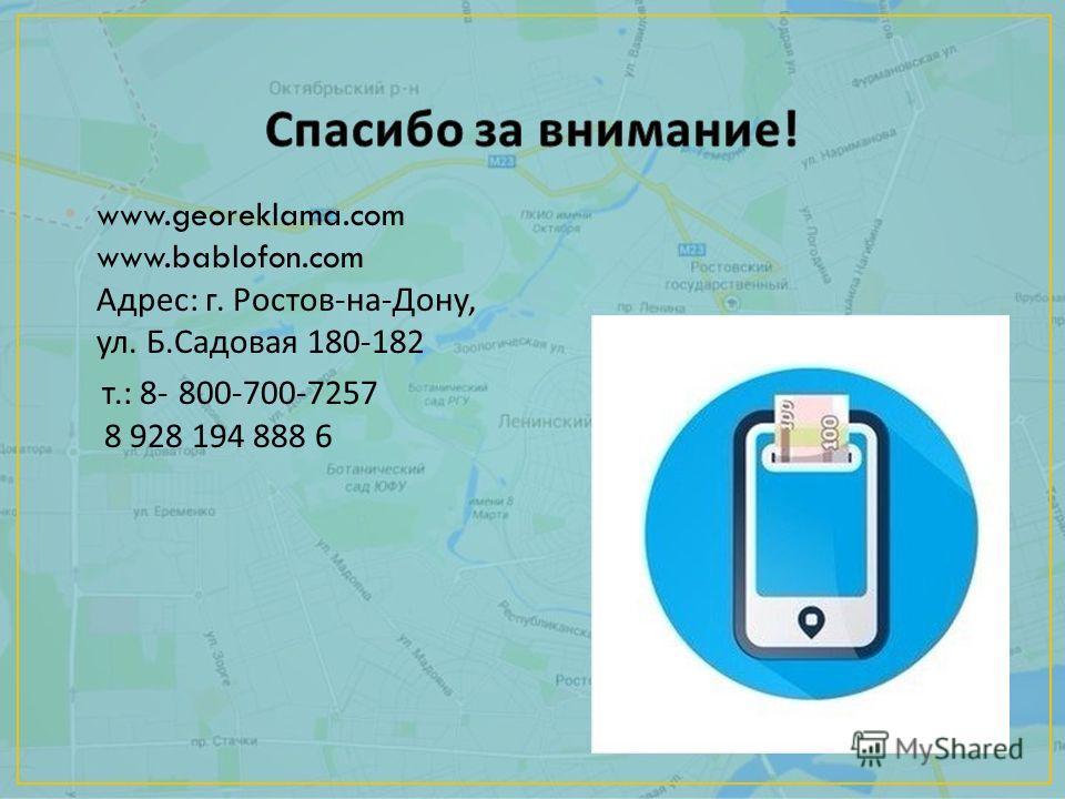 www.georeklama.com www.bablofon.com Адрес : г. Ростов - на - Дону, ул. Б. Садовая 180-182 т.: 8- 800-700-7257 8 928 194 888 6