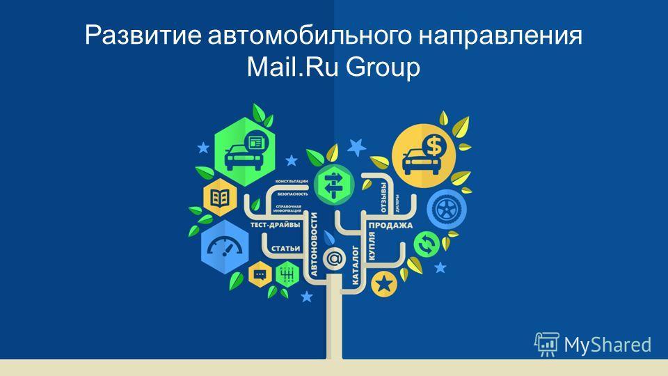 Развитие автомобильного направления Mail.Ru Group