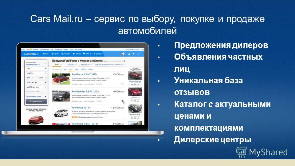 Cars Mail.ru – сервис по выбору, покупке и продаже автомобилей Предложения дилеров Объявления частных лиц Уникальная база отзывов Каталог с актуальными ценами и комплектациями Дилерские центры