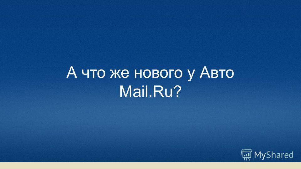 А что же нового у Авто Mail.Ru?