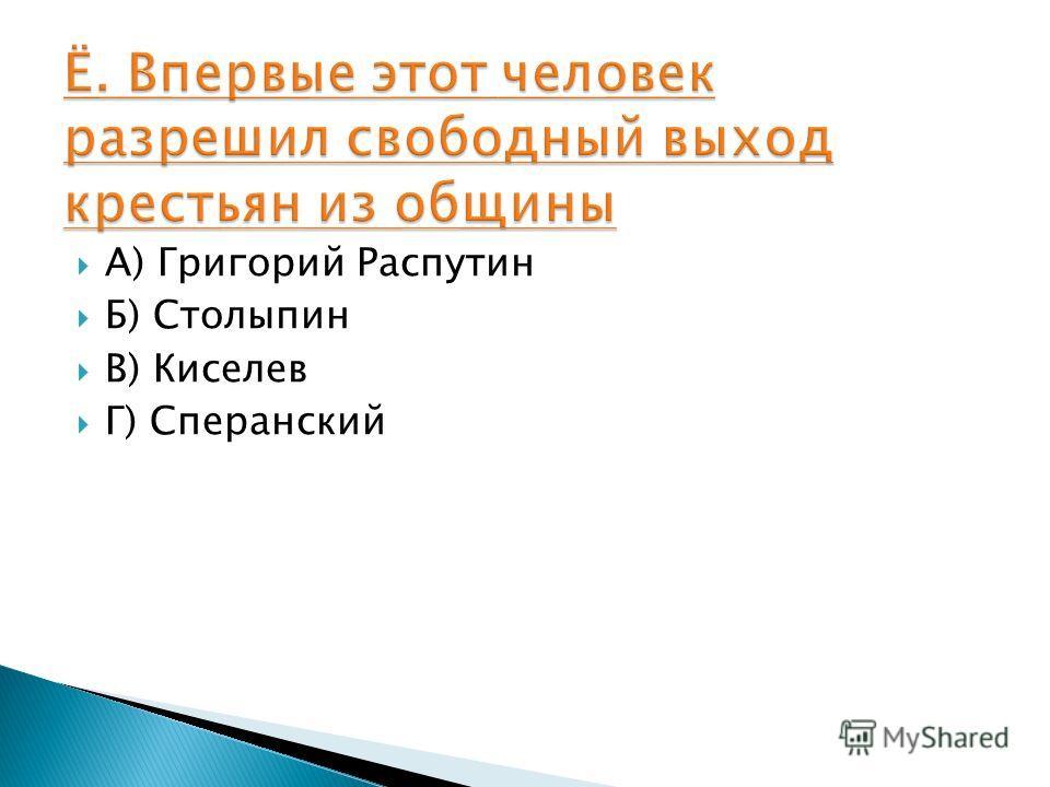 А) Григорий Распутин Б) Столыпин В) Киселев Г) Сперанский