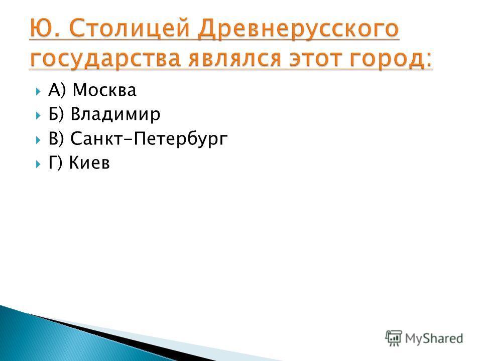 А) Москва Б) Владимир В) Санкт-Петербург Г) Киев