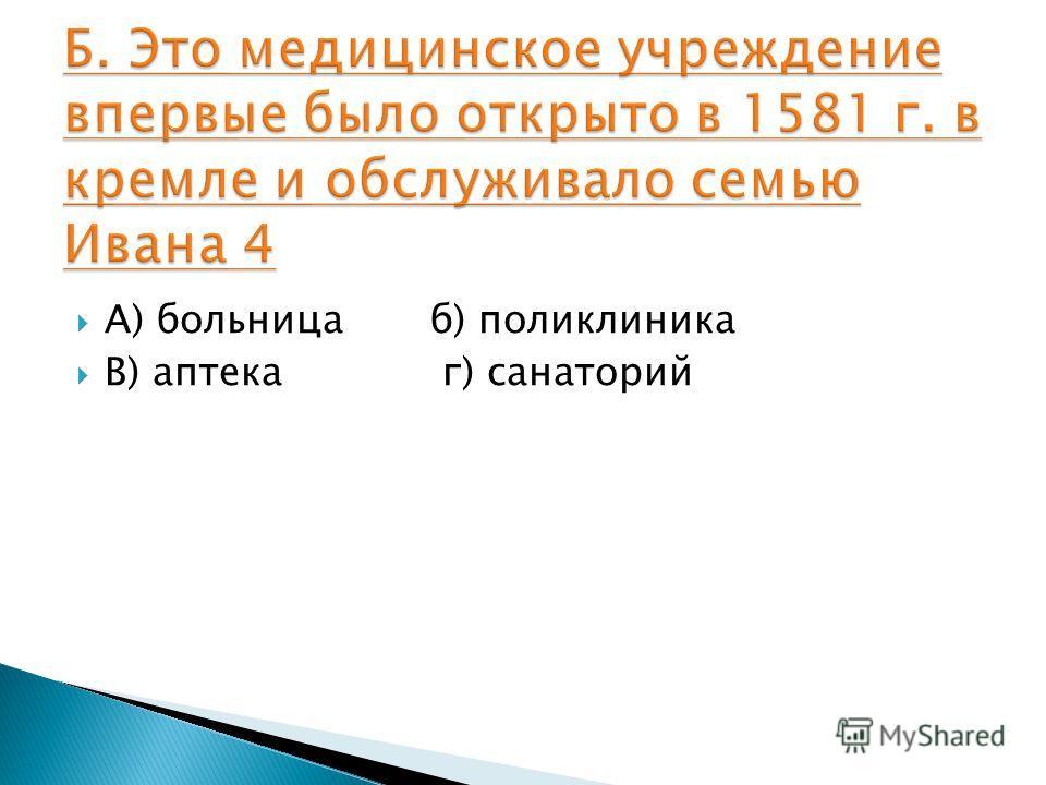 А) больница б) поликлиника В) аптека г) санаторий