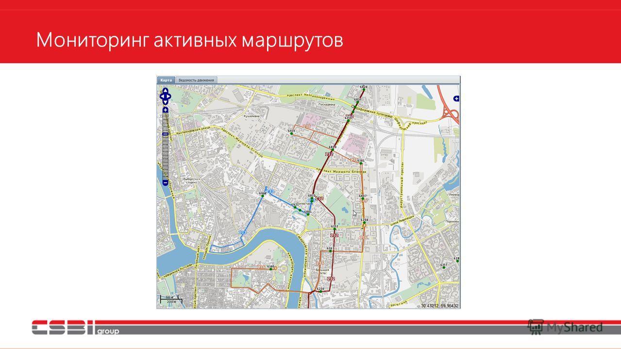 Мониторинг активных маршрутов