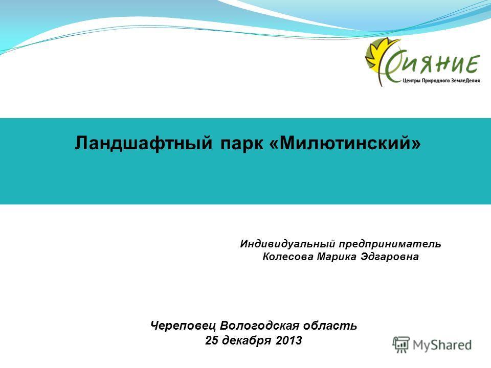Череповец Вологодская область 25 декабря 2013 Ландшафтный парк «Милютинский» Индивидуальный предприниматель Колесова Марика Эдгаровна