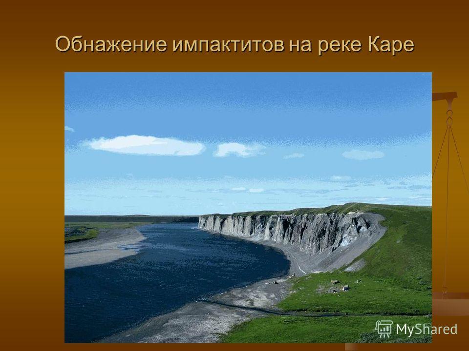 Обнажение импактитов на реке Каре