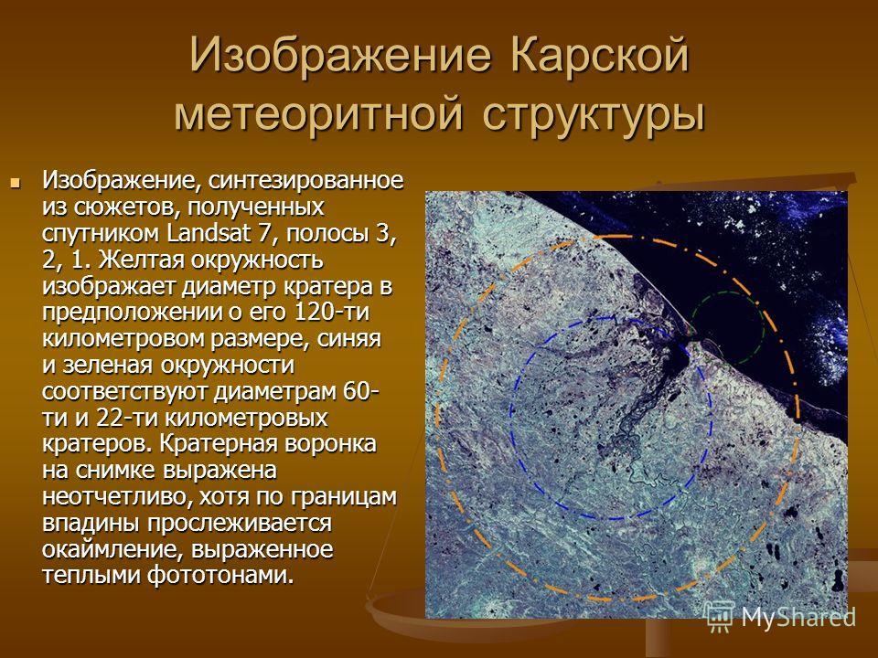 Изображение Карской метеоритной структуры Изображение, синтезированное из сюжетов, полученных спутником Landsat 7, полосы 3, 2, 1. Желтая окружность изображает диаметр кратера в предположении о его 120-ти километровом размере, синяя и зеленая окружно