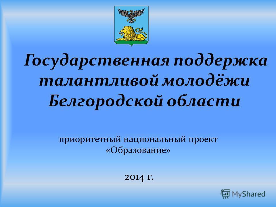 приоритетный национальный проект «Образование» 2014 г.