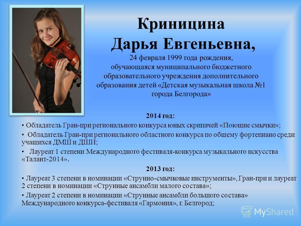 2014 год: Обладатель Гран-при регионального конкурса юных скрипачей «Поющие смычки»; Обладатель Гран-при регионального областного конкурса по общему фортепиано среди учащихся ДМШ и ДШИ; Лауреат 1 степени Международного фестиваля-конкурса музыкального