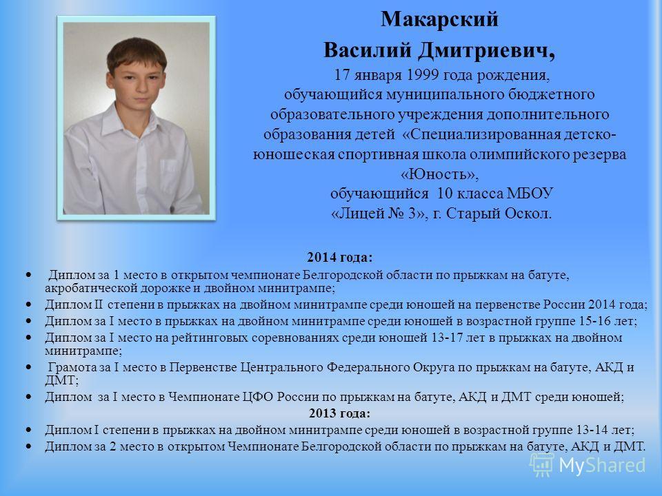 Макарский Василий Дмитриевич, 17 января 1999 года рождения, обучающийся муниципального бюджетного образовательного учреждения дополнительного образования детей «Специализированная детско- юношеская спортивная школа олимпийского резерва «Юность», обуч