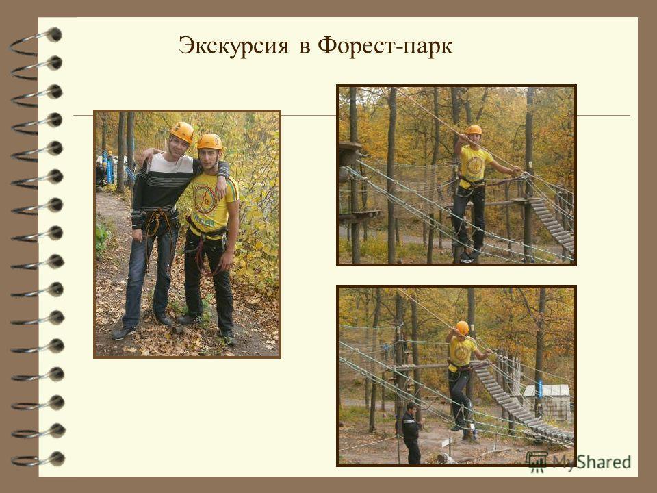 Экскурсия в Форест-парк