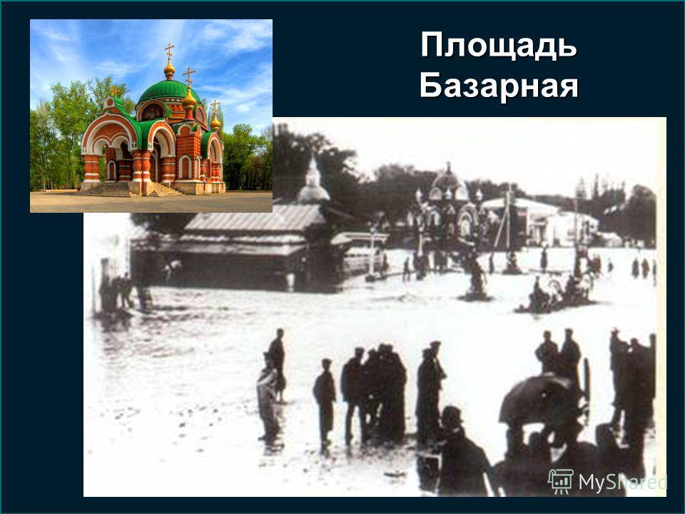 Площадь Базарная