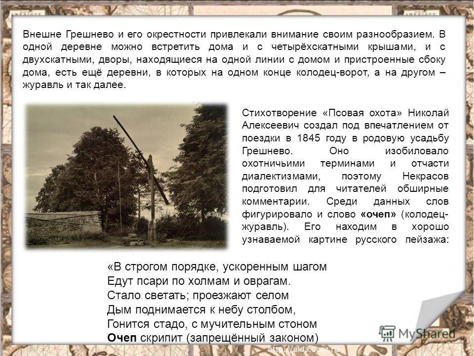 Внешне Грешнево и его окрестности привлекали внимание своим разнообразием. В одной деревне можно встретить дома и с четырёхскатными крышами, и с двухскатными, дворы, находящиеся на одной линии с домом и пристроенные сбоку дома, есть ещё деревни, в ко