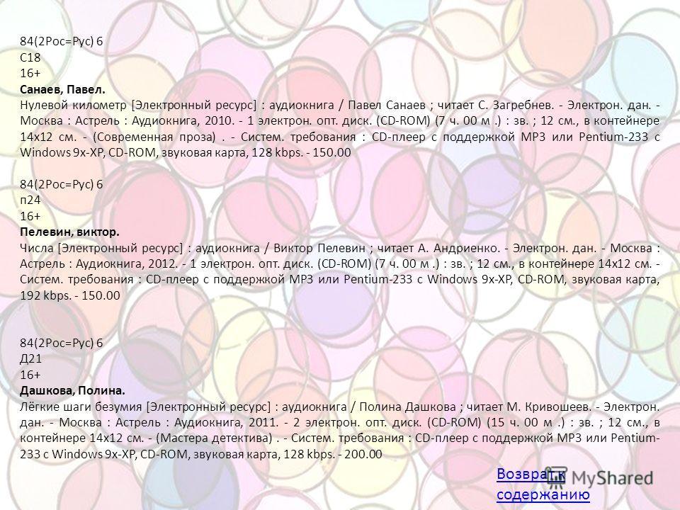 84(2Рос=Рус) 6 С18 16+ Санаев, Павел. Нулевой километр [Электронный ресурс] : аудиокнига / Павел Санаев ; читает С. Загребнев. - Электрон. дан. - Москва : Астрель : Аудиокнига, 2010. - 1 электрон. опт. диск. (CD-ROM) (7 ч. 00 м.) : зв. ; 12 см., в ко