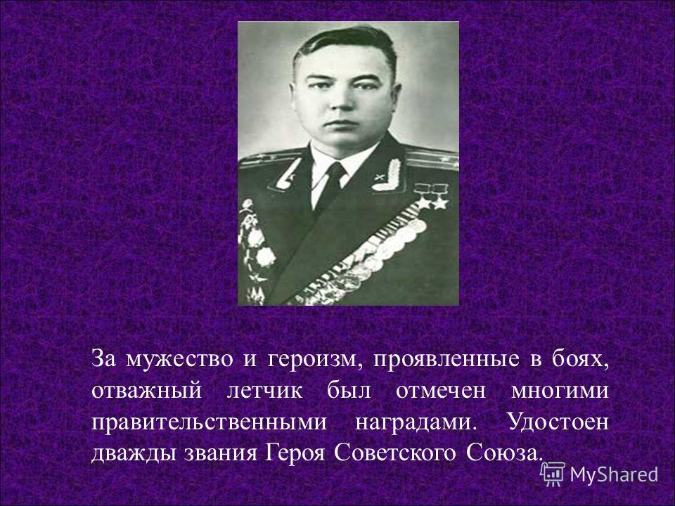 За мужество и героизм, проявленные в боях, отважный летчик был отмечен многими правительственными наградами. Удостоен дважды звания Героя Советского Союза.