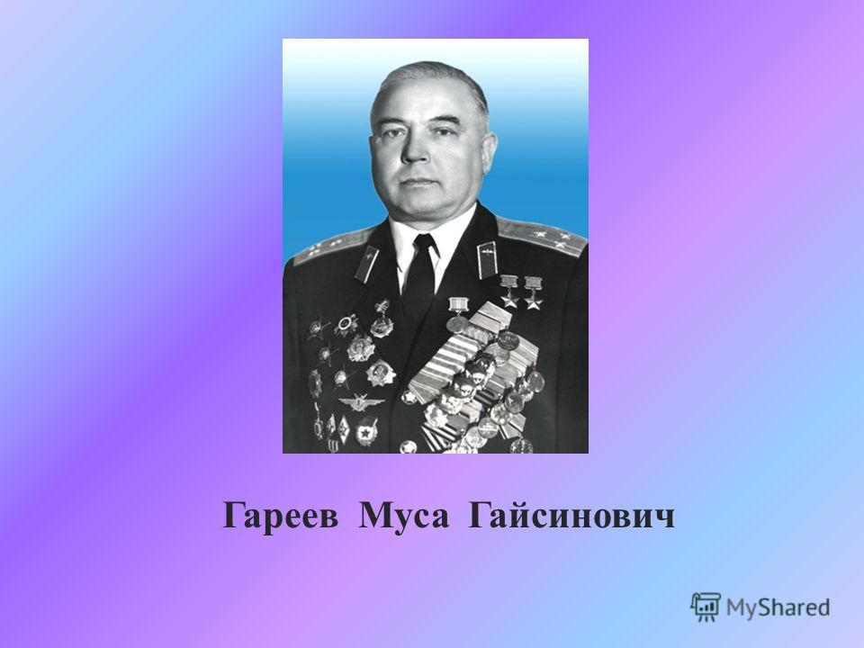 Гареев Муса Гайсинович