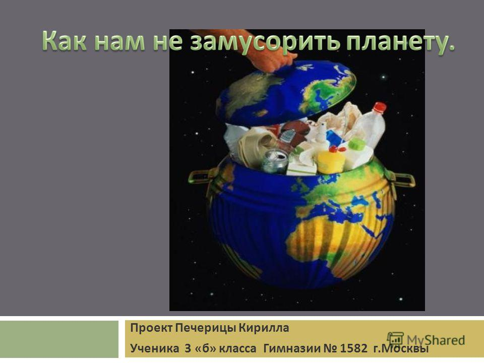 Проект Печерицы Кирилла Ученика 3 « б » класса Гимназии 1582 г. Москвы