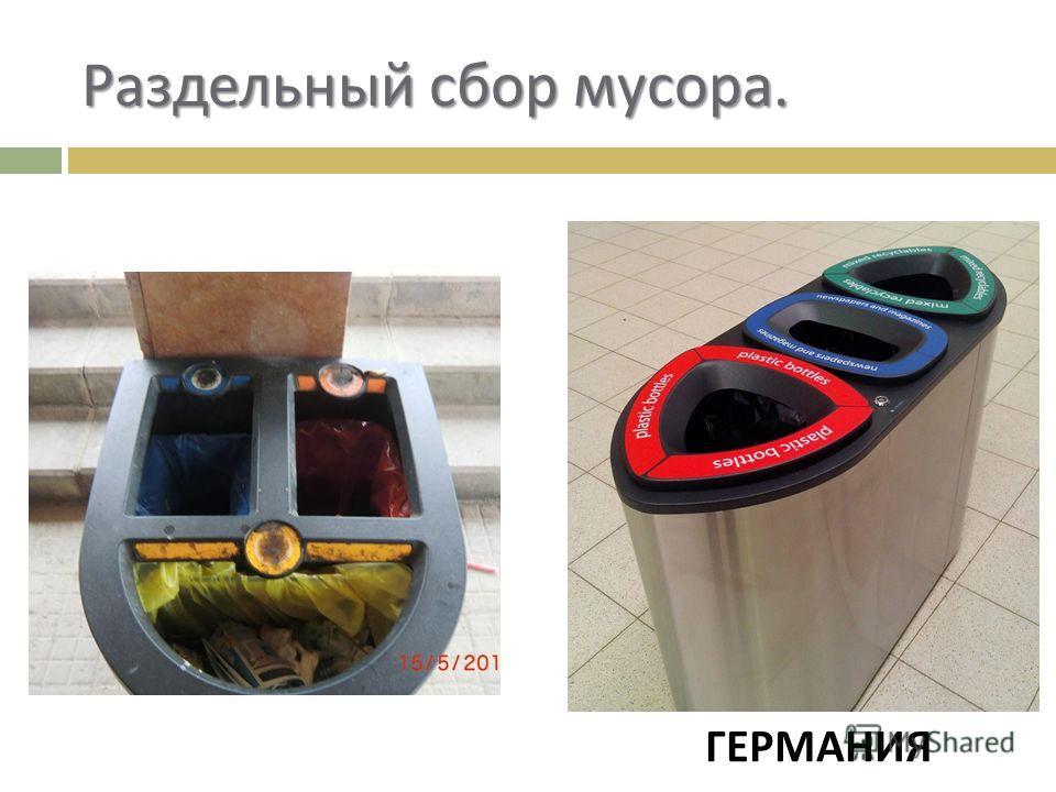 Раздельный сбор мусора. ГЕРМАНИЯ