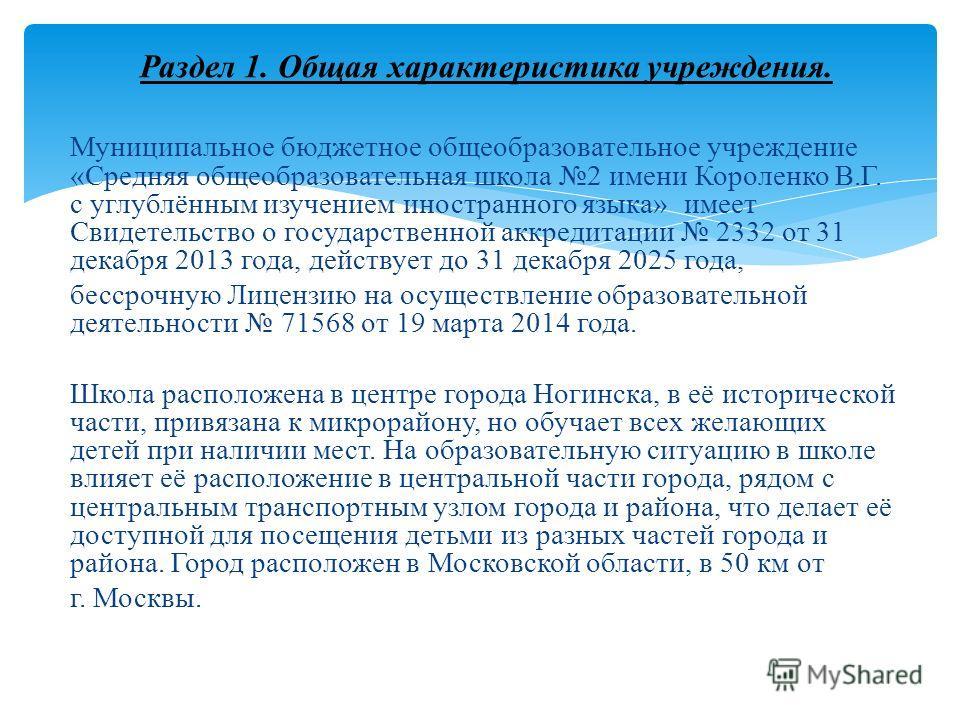 Муниципальное бюджетное общеобразовательное учреждение «Средняя общеобразовательная школа 2 имени Короленко В.Г. с углублённым изучением иностранного языка» имеет Свидетельство о государственной аккредитации 2332 от 31 декабря 2013 года, действует до