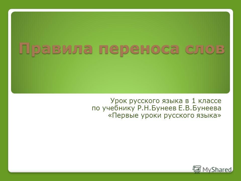 Правила переноса слов Урок русского языка в 1 классе по учебнику Р.Н.Бунеев Е.В.Бунеева «Первые уроки русского языка»