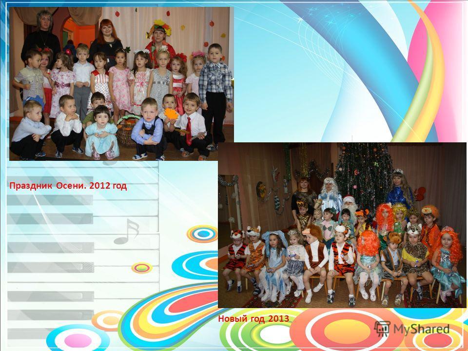 Праздник Осени. 2012 год Новый год 2013