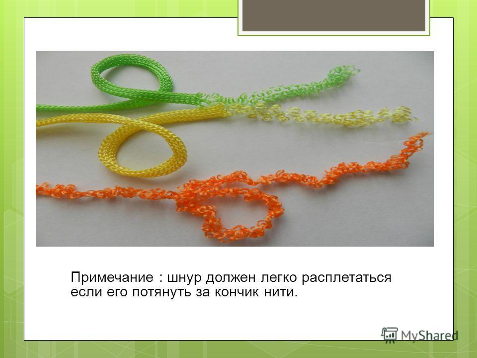 Примечание : шнур должен легко расплетаться если его потянуть за кончик нити.