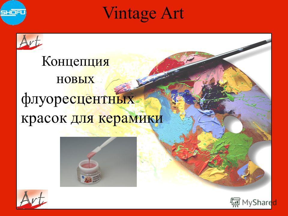 Vintage Art флуоресцентных красок для керамики Концепция новых