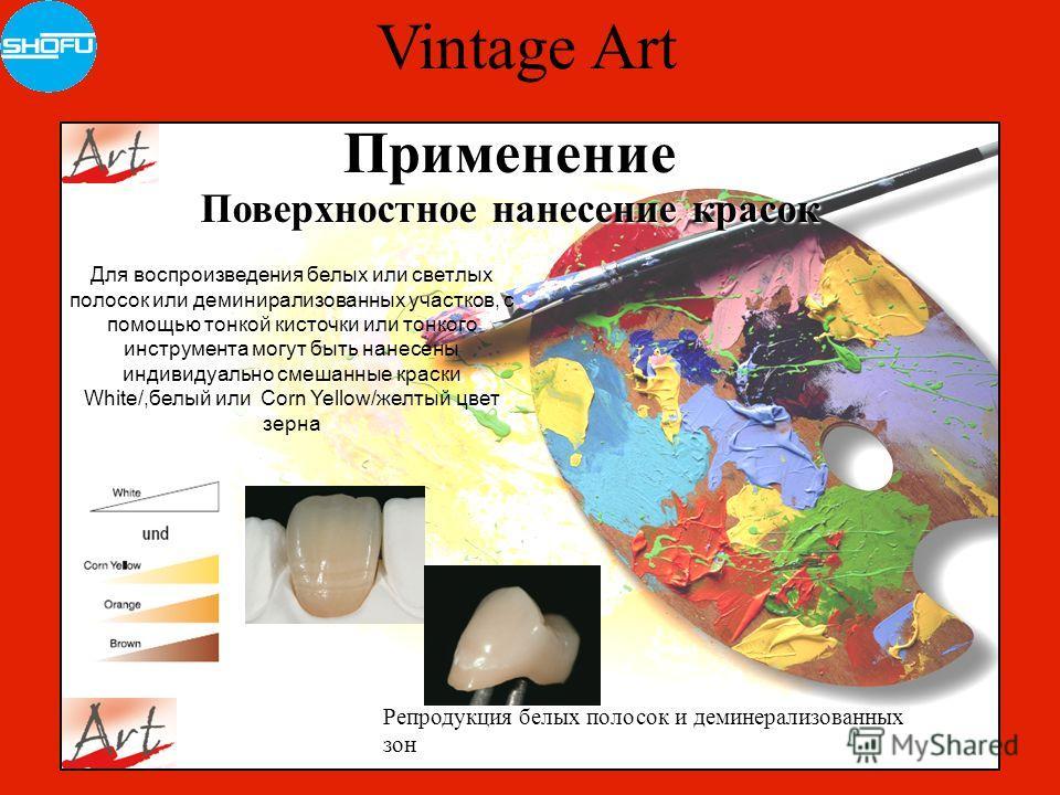 Vintage Art Применение Поверхностное нанесение красок Для воспроизведения белых или светлых полосок или деминерализованных участков, с помощью тонкой кисточки или тонкого инструмента могут быть нанесены индивидуально смешанные краски White/,белый или