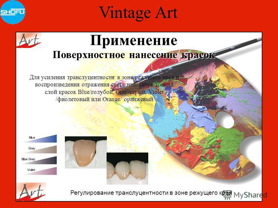 Vintage Art Применение Поверхностное нанесение красок Для усиления транслуцентности в зоне режущего края и воспроизведения отражения света наносится тонкий слой красок Blue/голубой, Gray/серый, Violet /фиолетовый или Orange/ оранжевый Регулирование т