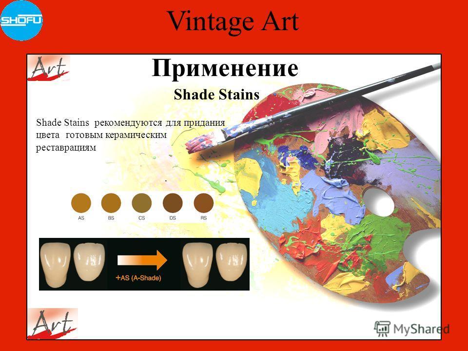 Vintage Art Shade Stains рекомендуются для придания цвета готовым керамическим реставрациям. Применение Shade Stains