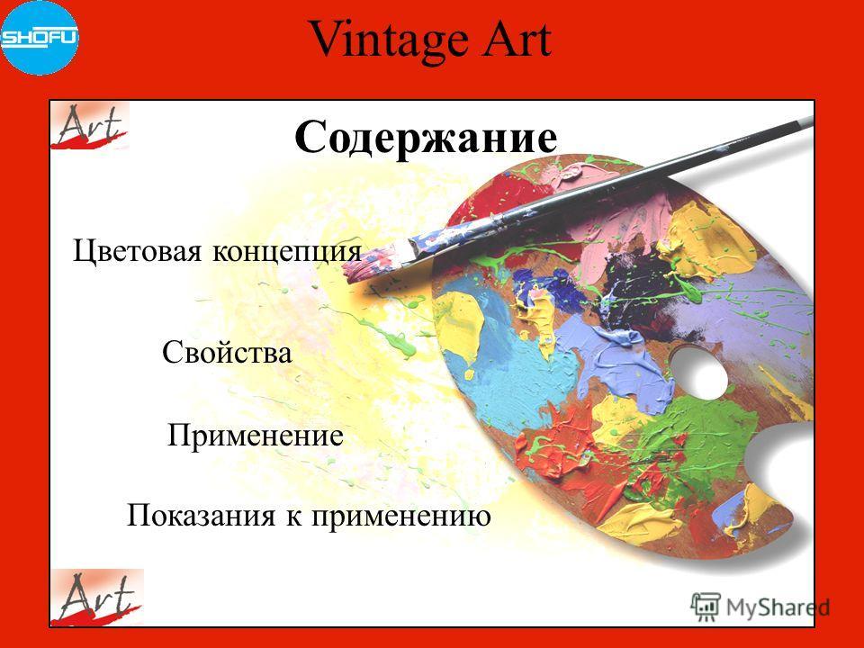 Vintage Art Цветовая концепция Свойства Применение Показания к применению Содержание