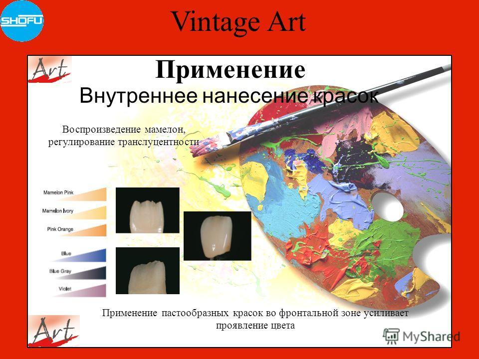 Vintage Art Внутреннее нанесение красок Применение Воспроизведение мамелон, регулирование транслуцентности Применение пастообразных красок во фронтальной зоне усиливает проявление цвета