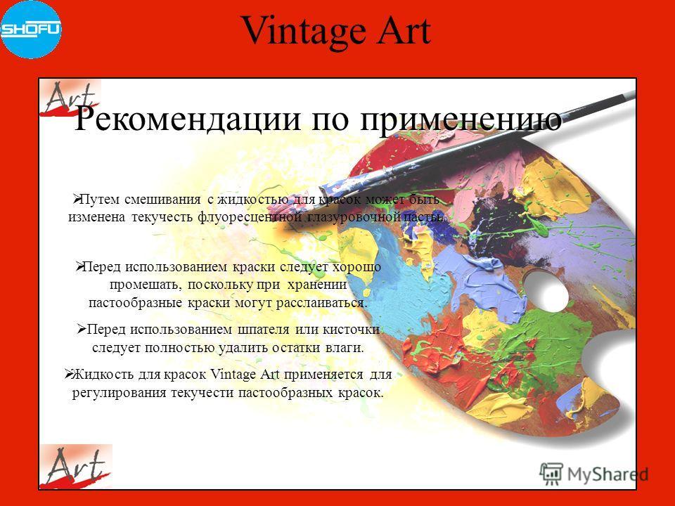 Vintage Art Перед использованием краски следует хорошо промешать, поскольку при хранении пастообразные краски могут расслаиваться. Перед использованием шпателя или кисточки следует полностью удалить остатки влаги. Жидкость для красок Vintage Art прим