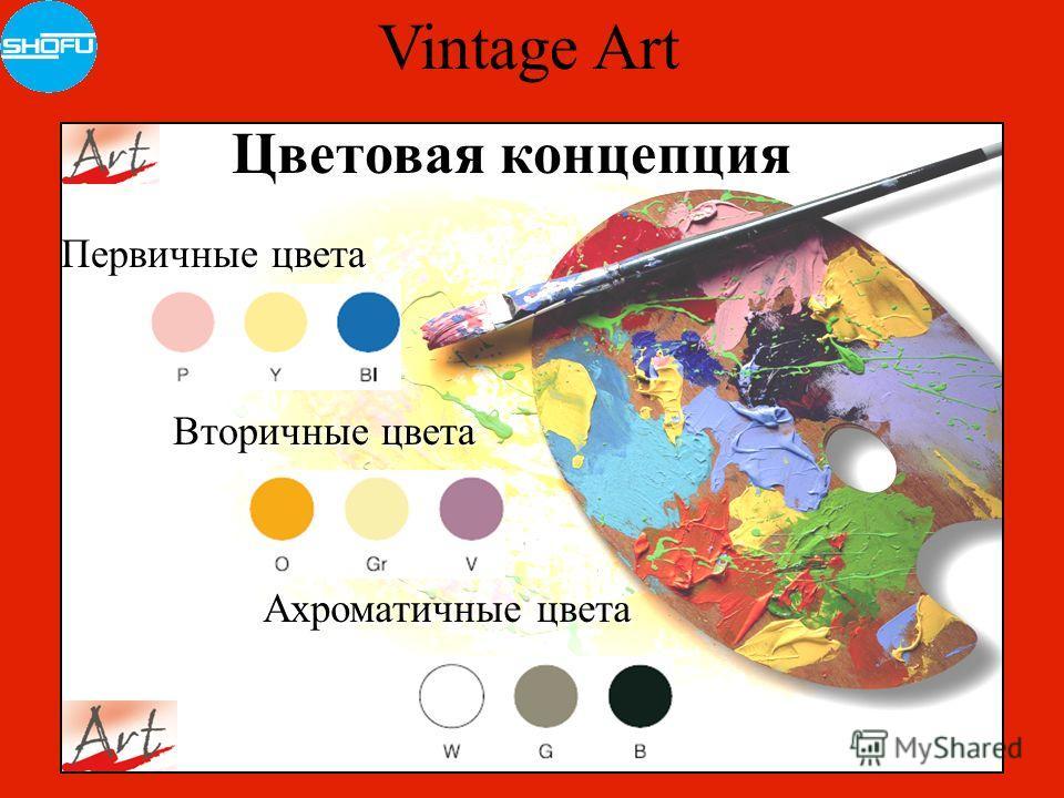 Vintage Art Цветовая концепция Первичные цвета Вторичные цвета Ахроматичные цвета