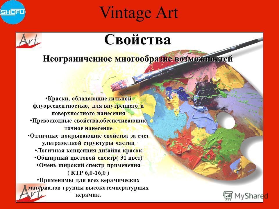 Vintage Art Свойства Краски, обладающие сильной флуоресцентностью, для внутреннего и поверхностного нанесения Краски, обладающие сильной флуоресцентностью, для внутреннего и поверхностного нанесения Превосходные свойства,обеспечивающие точное нанесен