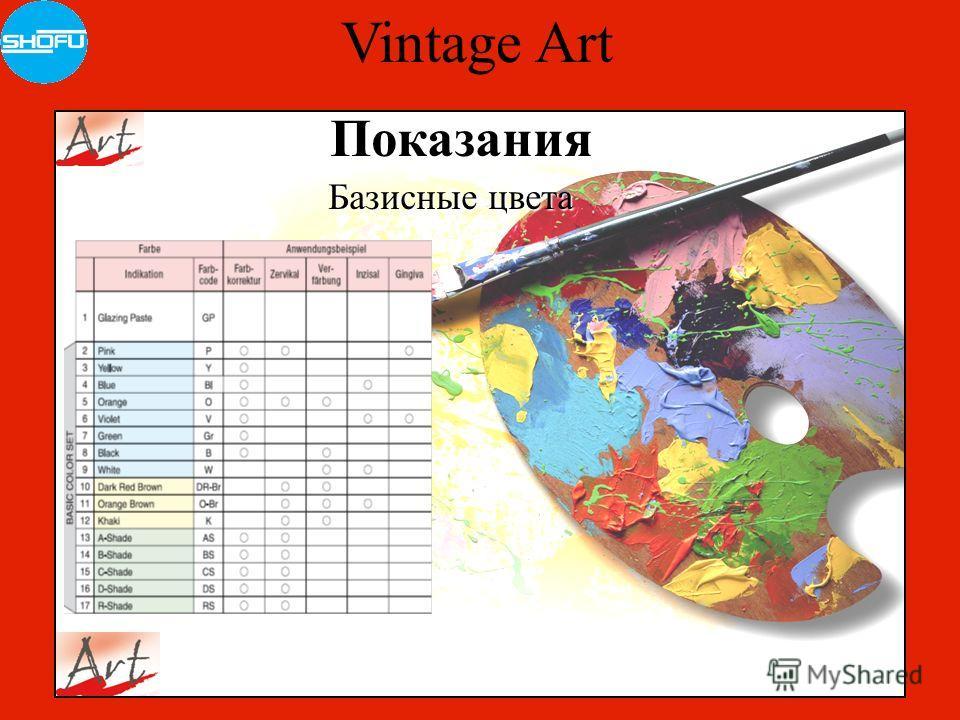 Vintage Art Показания Базисные цвета