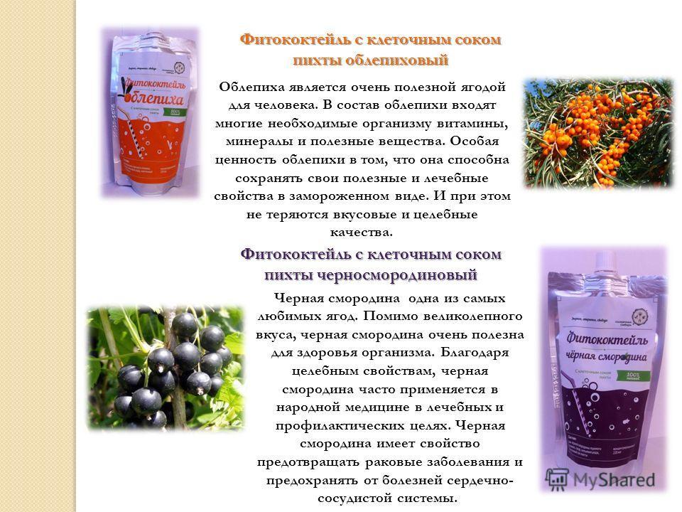 Фитококтейль с клеточным соком пихты облепиховый Облепиха является очень полезной ягодой для человека. В состав облепихи входят многие необходимые организму витамины, минералы и полезные вещества. Особая ценность облепихи в том, что она способна сохр
