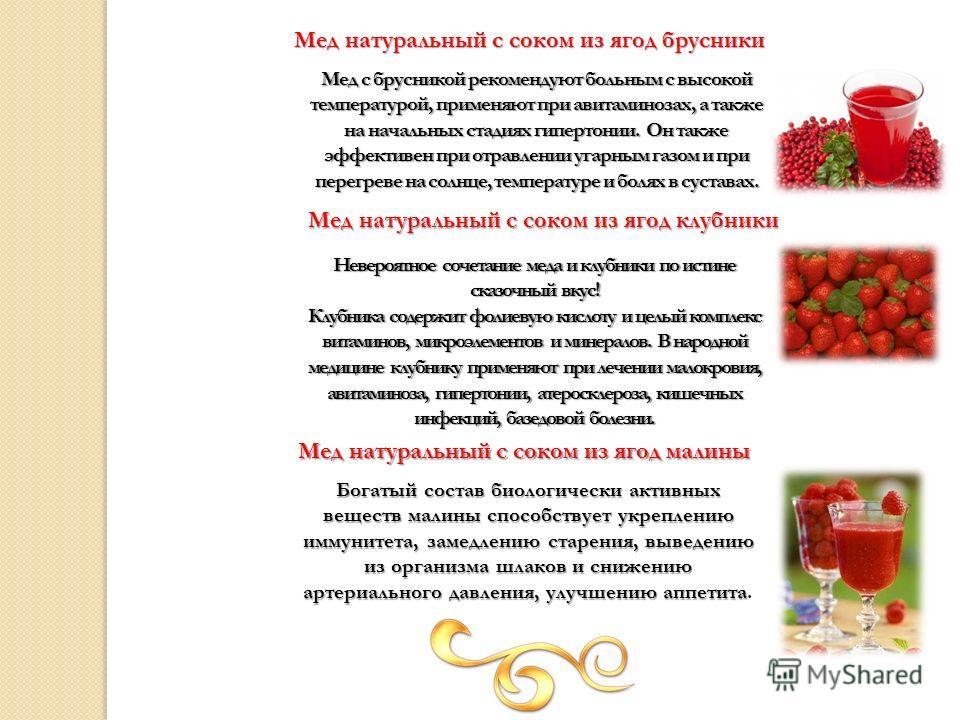 Мед натуральный с соком из ягод брусники Мед с брусникой рекомендуют больным с высокой температурой, применяют при авитаминозах, а также на начальных стадиях гипертонии. Он также эффективен при отравлении угарным газом и при перегреве на солнце, темп